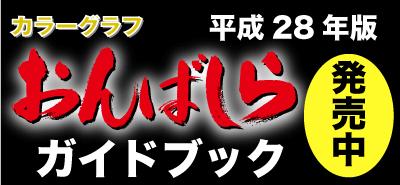 平成28年版カラーグラフおんばしら・ガイドブック 好評発売中!