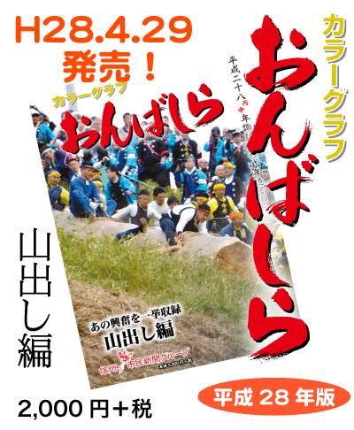 平成28年版カラーグラフおんばしら・山出し編 いよいよ発売!