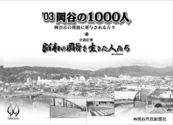 03岡谷1000人