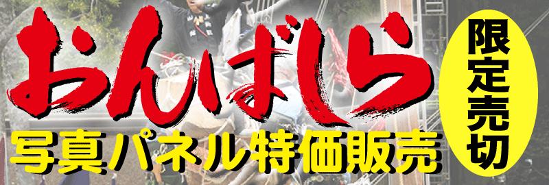 平成28年おんばしら写真パネル特価販売!!