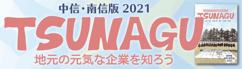 tsunagu-地域の元気な企業を知ろう