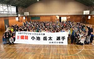 小井川小横断幕