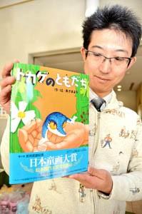HP童画大賞作品出版..