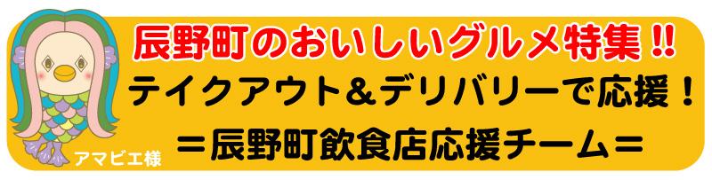 辰野町おいしいグルメ特集