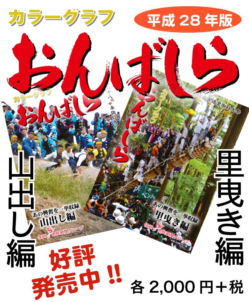 平成28年版カラーグラフおんばしら・山出し・里曳き編 発売!