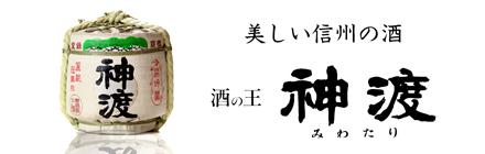 酒の王 神渡(みわたり)