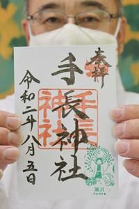 手長御朱印②200804 のコピー